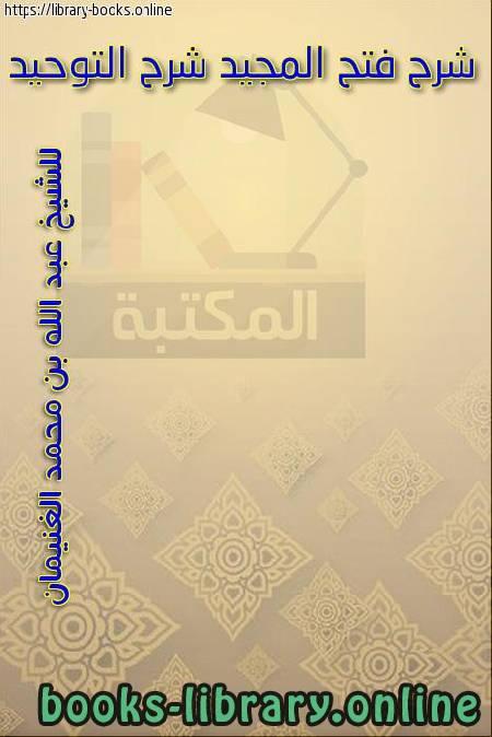 كتاب شرح فتح المجيد شرح  التوحيد