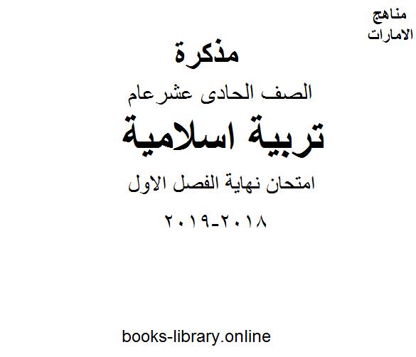 ❞ مذكّرة الصف الحادي عشر, الفصل الأول, تربية اسلامية, 2018-2019, امتحان نهاية الفصل الاول ❝  ⏤ مؤلف غير معروف