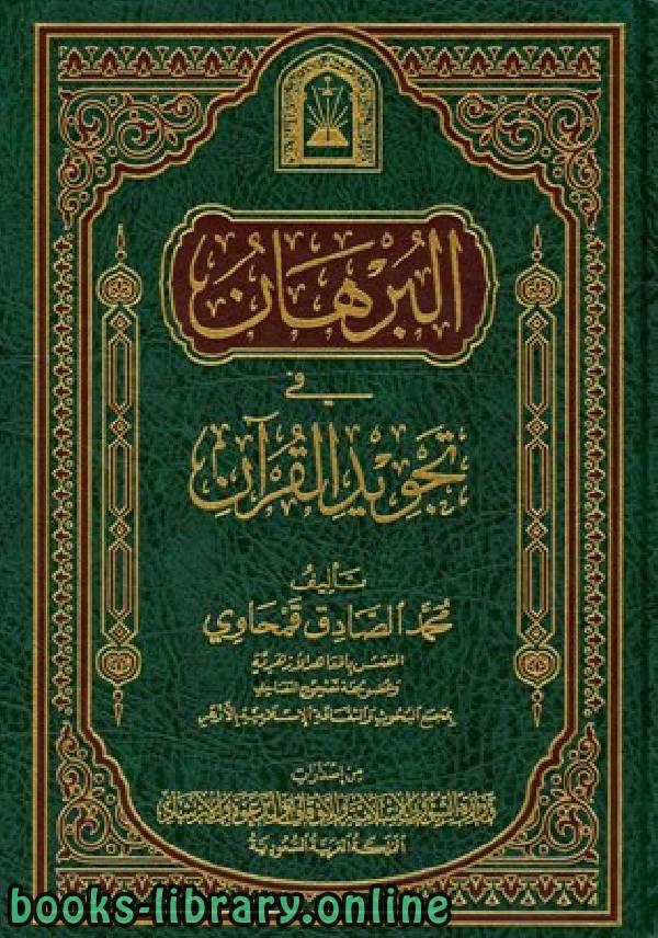 كتاب البرهان في تجويد القرآن نسخة مصورة
