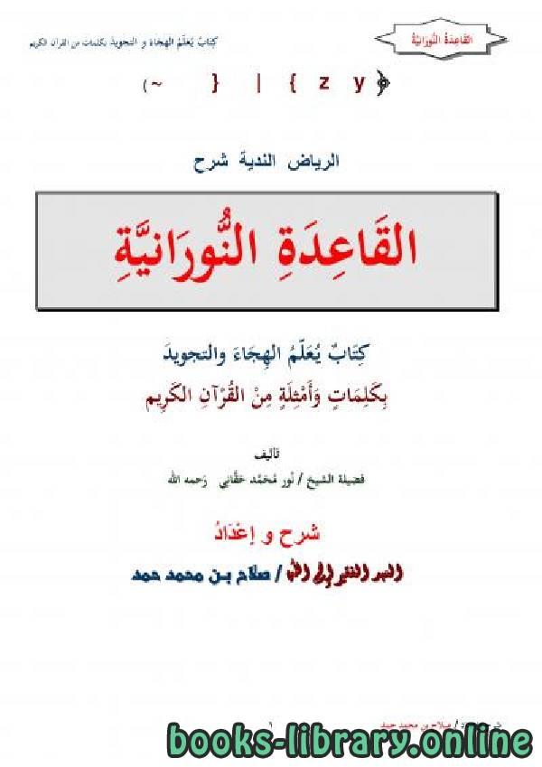 كتاب الرياض الندية شرح القاعدة الالكتبانية