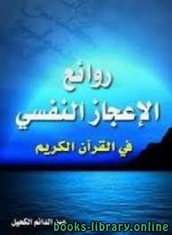 كتاب روائع الإعجاز النفسي في القرآن الكريم
