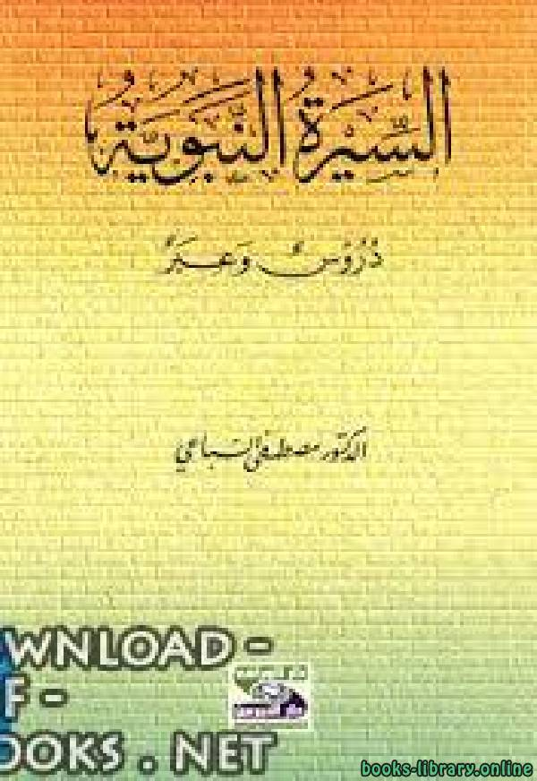 ❞ كتاب السيرة النبوية دروس وعبر ❝  ⏤ مصطفى السباعي