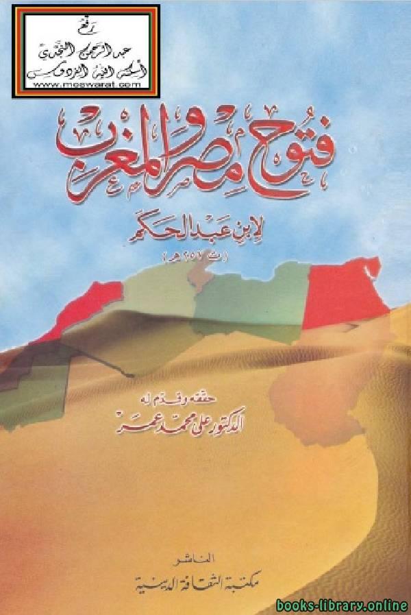 ❞ كتاب فتوح مصر والمغرب ❝  ⏤ أبو القاسم عبد الرحمن بن عبد الله بن عبد الحكم