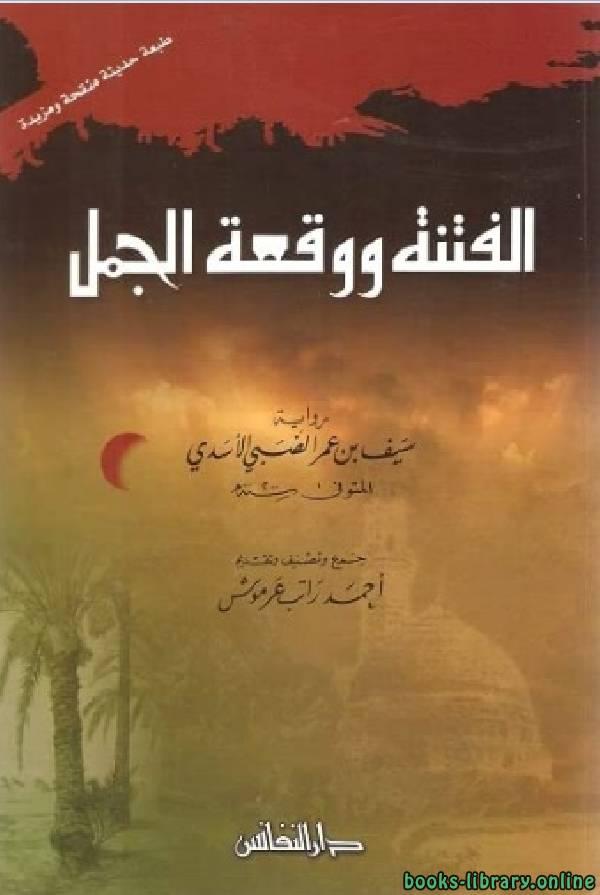 ❞ كتاب الفتنة ووقعة الجمل ❝  ⏤ سيف بن عمر الأسدي التميمي