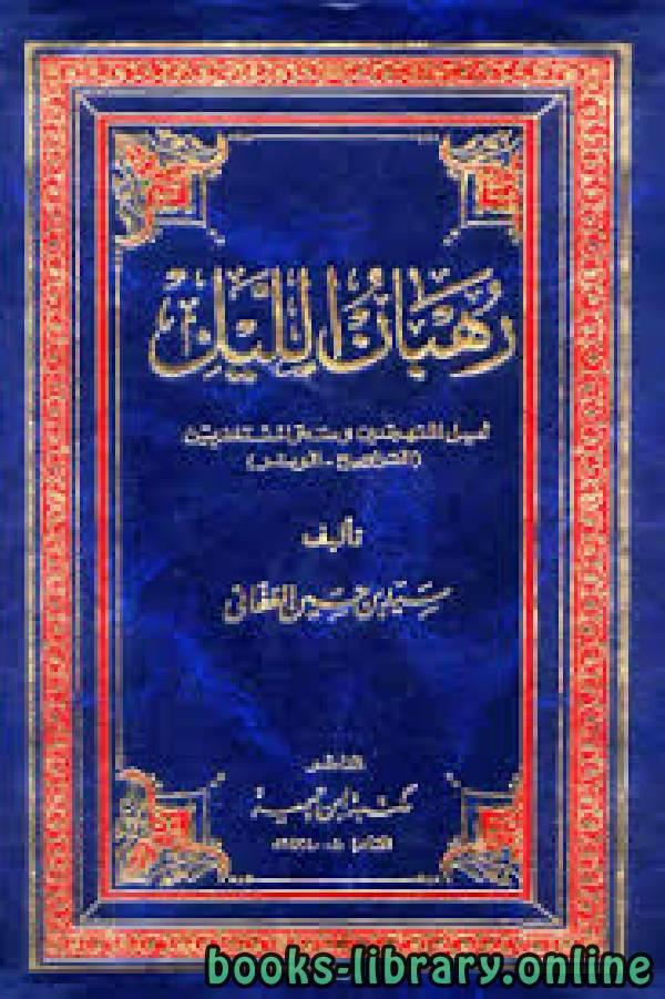 كتاب رهبان الليل  الجزء الثاني  نسخة مصورة
