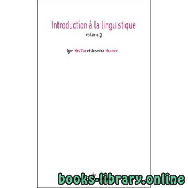 كتاب INTRODUCTION À LA LINGUISTIQUE