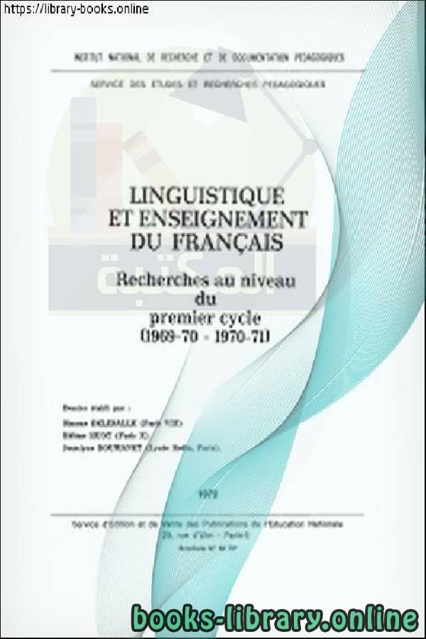 كتاب LINGUISTIQUE ET ENSEIGNEMENT DU FRANÇAIS