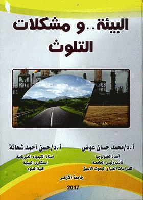 البيئة ومشكلات التلوث