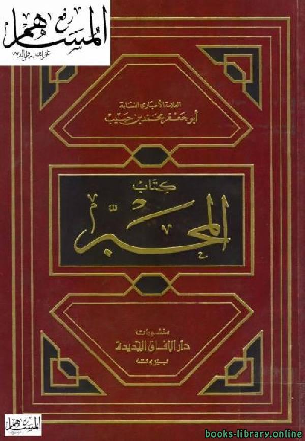 ❞ كتاب المحبر ❝  ⏤ أحمد بن محمد بن جعفر البغدادي القدوري أبو الحسين