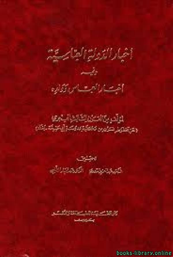 ❞ كتاب أخبار الدولة العباسية ❝  ⏤ د. عبد العزيز الدورى