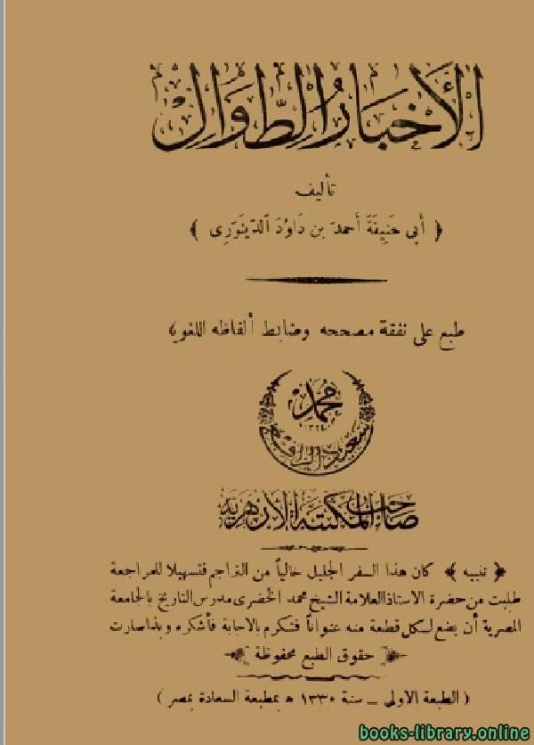❞ كتاب الأخبار الطوال ❝  ⏤  أبو حنيفة أحمد بن داود الدينوري