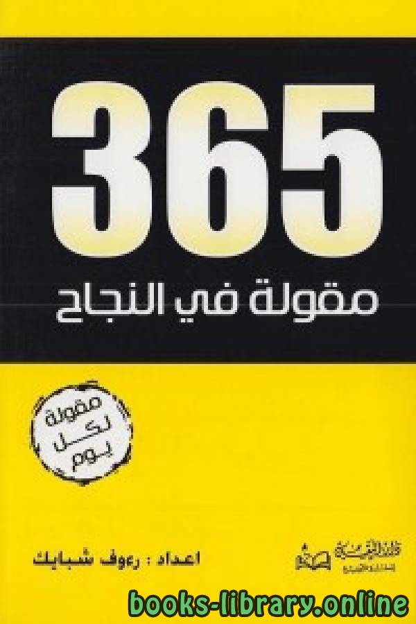 ❞ كتاب 365 مقولة في النجاح ❝  ⏤ رؤوف شبايك