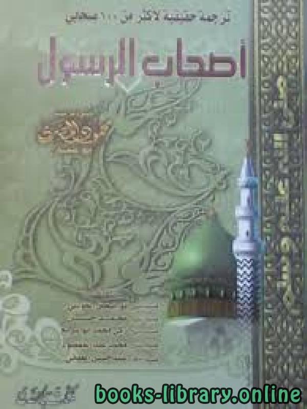 ❞ كتاب أصحاب الرسول ❝