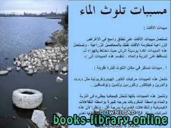 كتاب تلوث المياه pdf