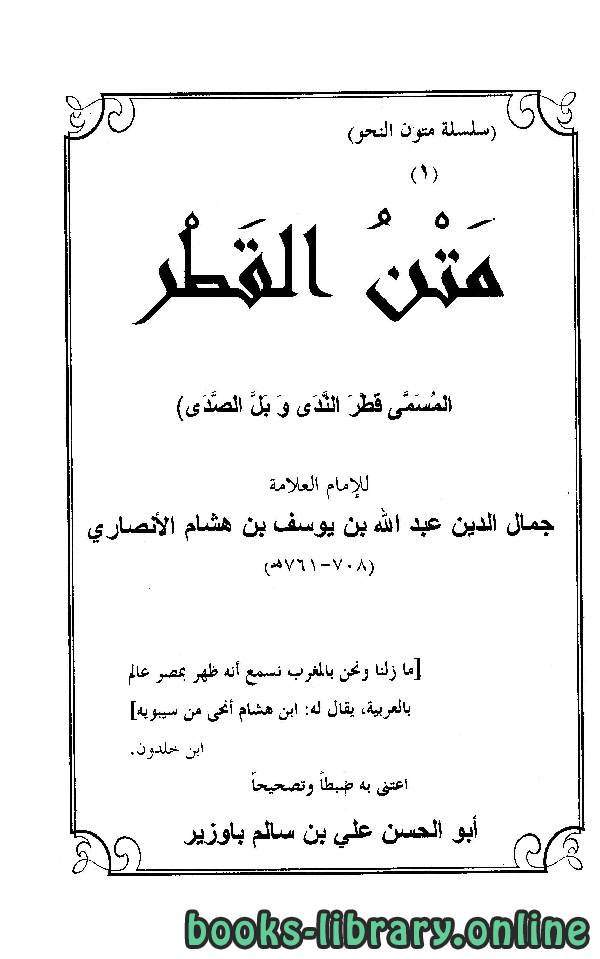 ❞ كتاب قطر الندى وبل الصدى ❝  ⏤ عبد الله بن هشام الأنصاري