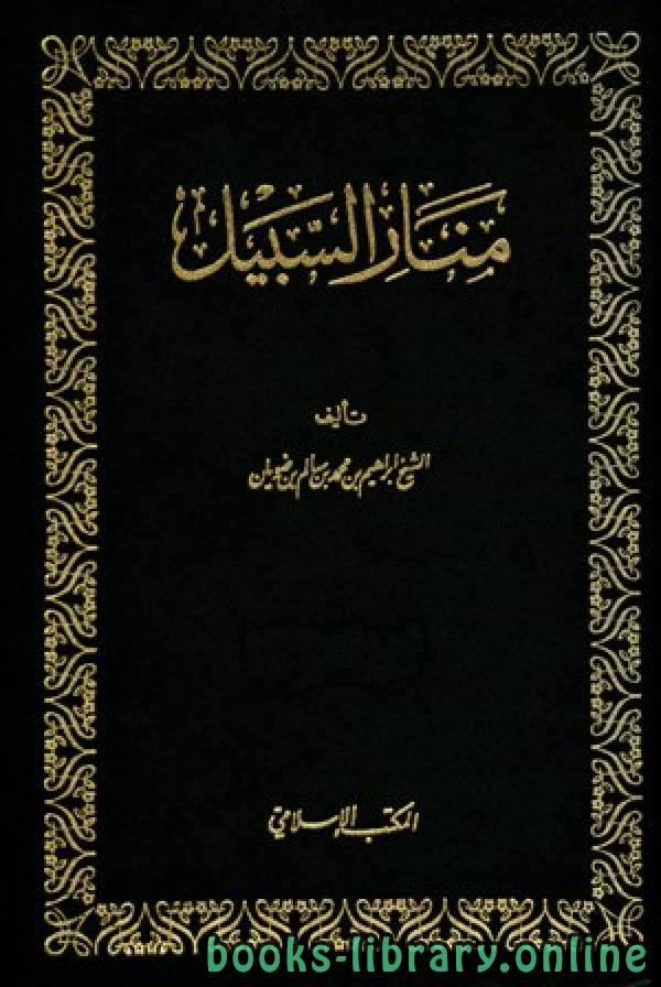 ❞ كتاب منار السبيل شرح الدليل مجلد 1 ❝  ⏤ ابن ضويان