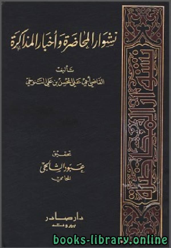 ❞ كتاب نشوار المحاضرة وأخبار المذاكرة ❝  ⏤ المحسن بن علي التنوخي أبو علي