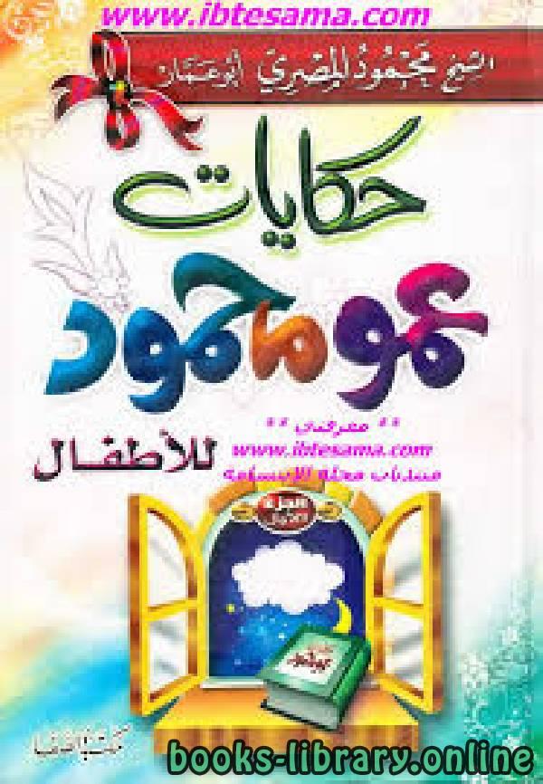 ❞ كتاب حكايات عمو محمود للأطفال ج1 نسخة مصورة ❝