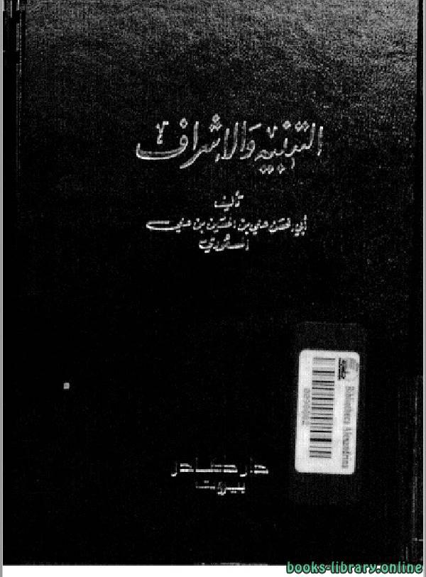 ❞ كتاب التنبيه والإشراف ❝  ⏤  المسعودي