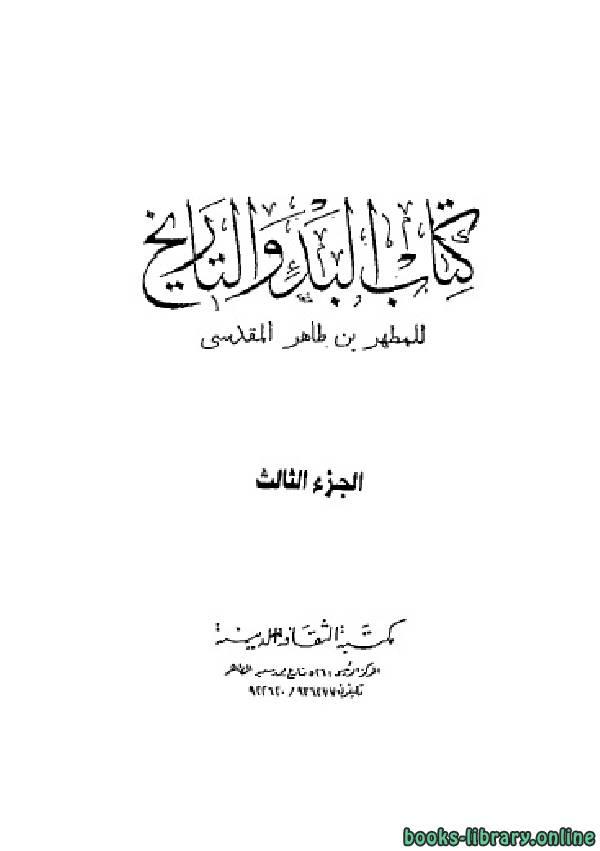 ❞ كتاب البدء والتاريخ ج3 ❝  ⏤ المطهر بن طاهر المقدسي