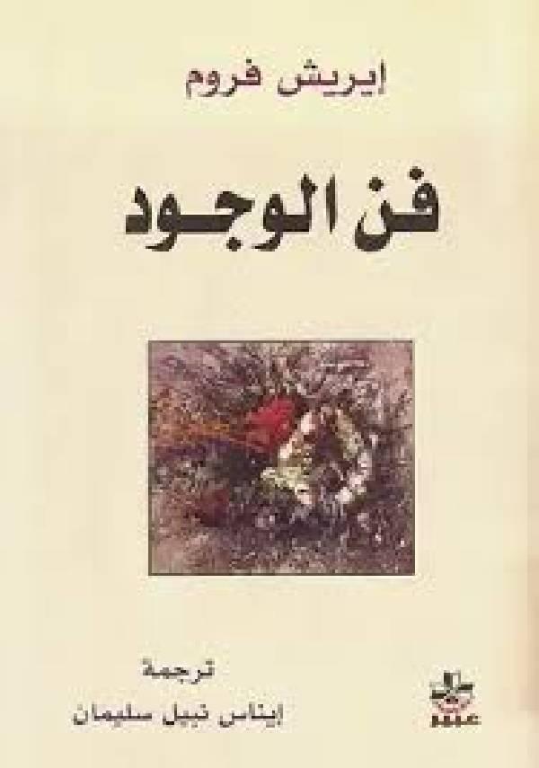 ❞ كتاب فن الوجود ❝  ⏤ إريش فروم
