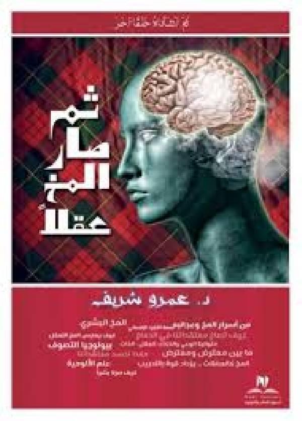 ❞ كتاب ثم صار المخ عقلًا ❝  ⏤ د. عمرو شريف