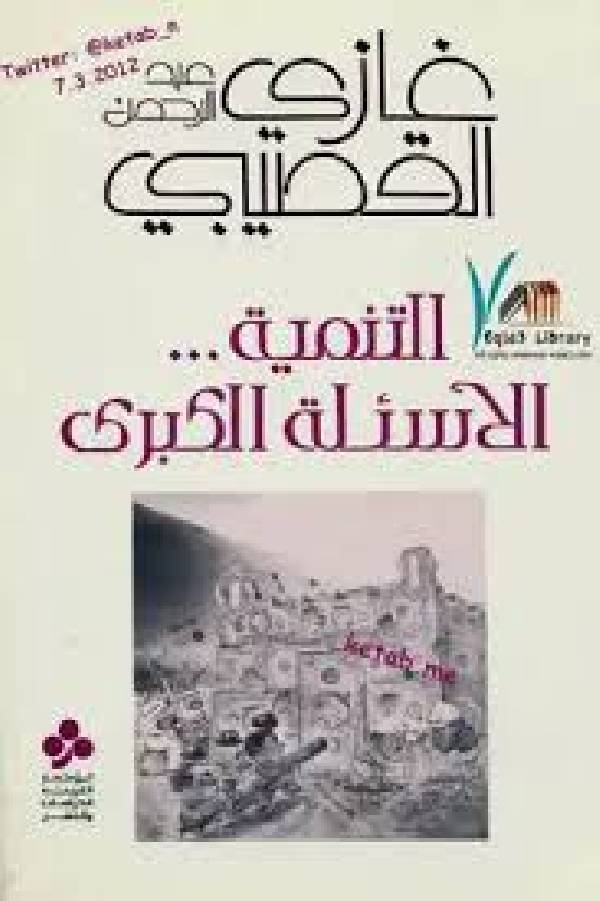 ❞ كتاب التنمية ...الأسئلة الكبري ❝  ⏤ غازي بن عبدالرحمن القصيبي