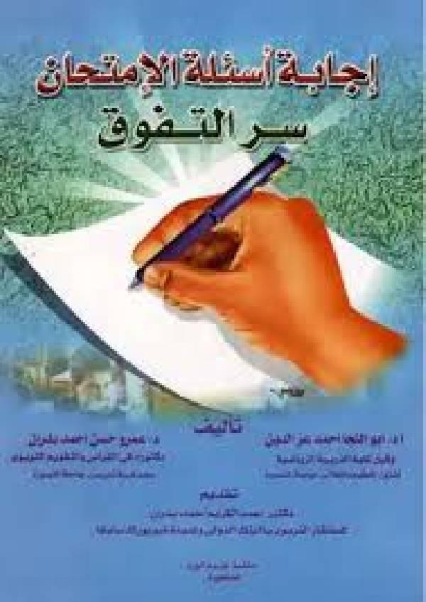 ❞ كتاب إجابة أسئلة الإمتحان ❝  ⏤ د. أبو النجا أحمد عزالدين