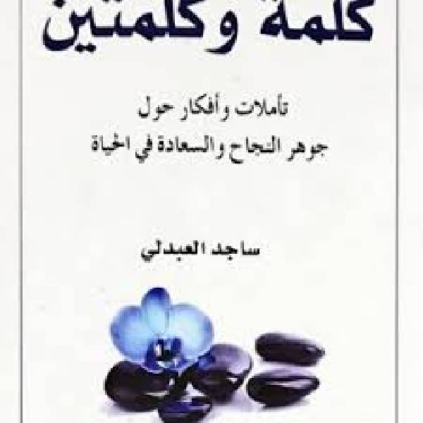 ❞ كتاب كلمة وكلمتين تأملات وأفكار حول جوهر النجاح والسعادة في الحياة ❝  ⏤ د.ساجد العبدلي