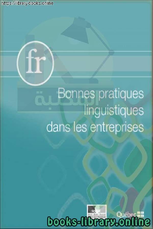 ❞ كتاب Bonnes pratiques linguistiques dans les entreprises ❝  ⏤ المركز الثقافي الفرنسي