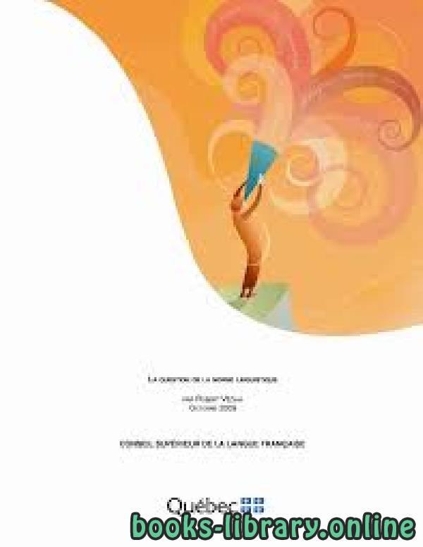 ❞ كتاب LA NORME LINGUISTIQUE | Conseil supérieur de la langue française ❝  ⏤ كاتب غير محدد