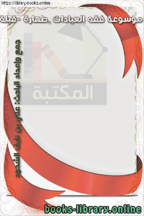 كتاب موسوعة فقه العبادات – طهارة -قبلة