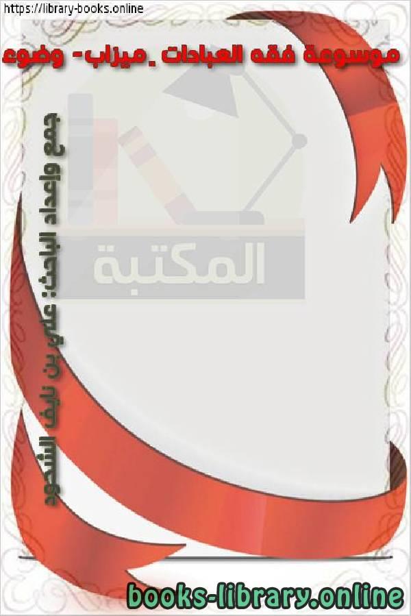 كتاب موسوعة فقه العبادات – ميزاب- وضوء
