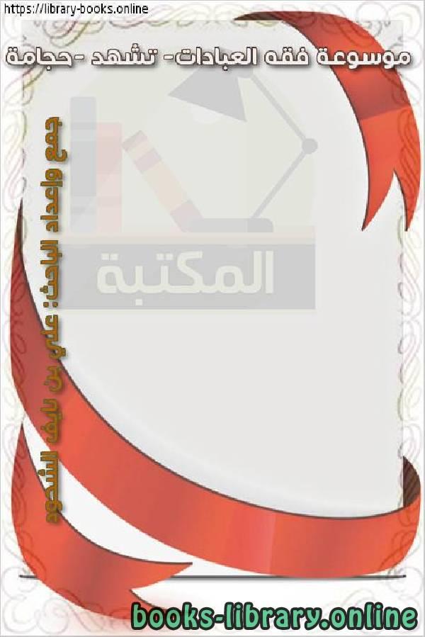 كتاب موسوعة فقه العبادات- تشهد -حجامة