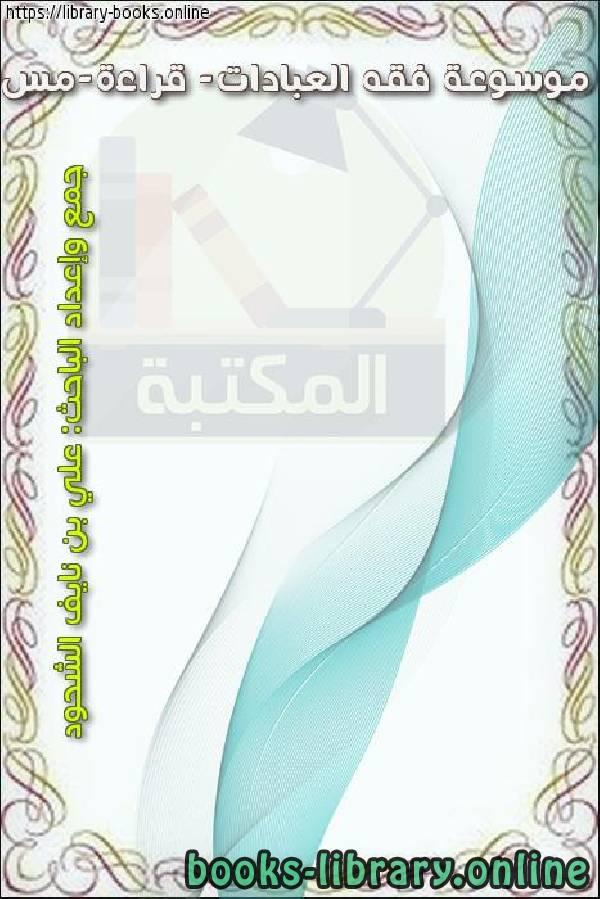 ❞ كتاب موسوعة فقه العبادات- قراءة-مس ❝  ⏤ علي بن نايف الشحود
