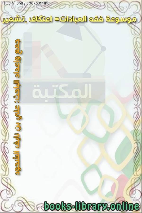 كتاب موسوعة فقه العبادات= اعتكاف – تشمير