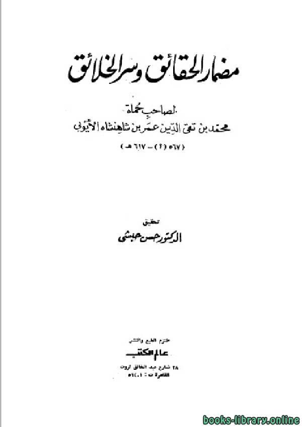 ❞ كتاب مضمار الحقائق وسر الخلائق ❝  ⏤ محمد بن تقي الدين الأيوبي