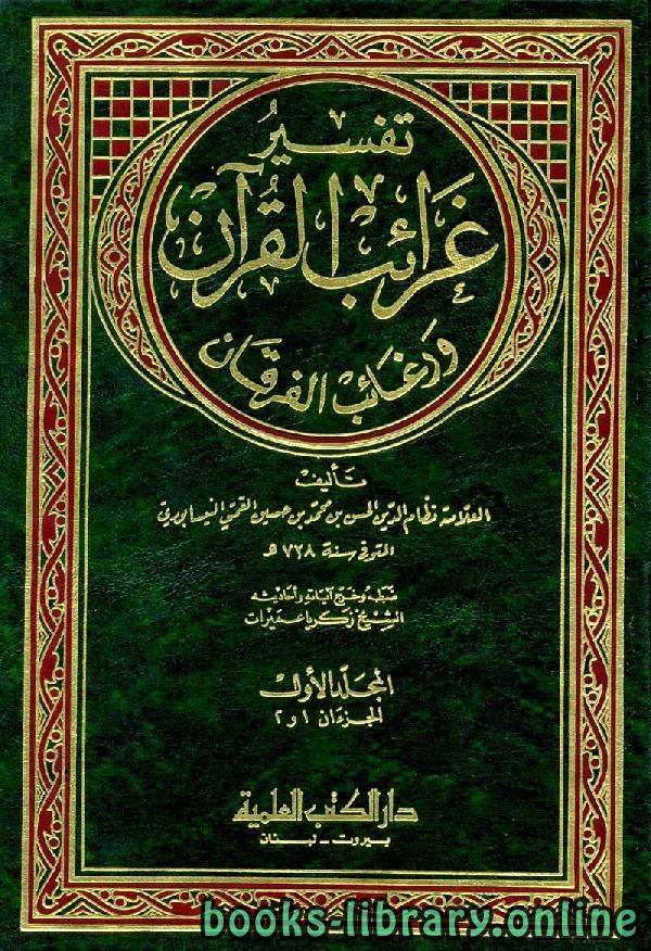 ❞ كتاب غرائب القرآن ورغائب الفرقان ❝  ⏤ أبو محمد النيسابوري