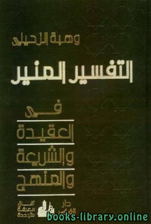 ❞ كتاب التفسير المنير فى العقيدة والشريعة والمنهج ❝  ⏤ وهبة الزحيلي