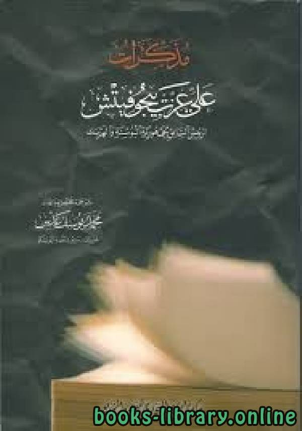 ❞ كتاب مذكرات على عزت بيجوفيتش ❝  ⏤ د. محمد يوسف عدس