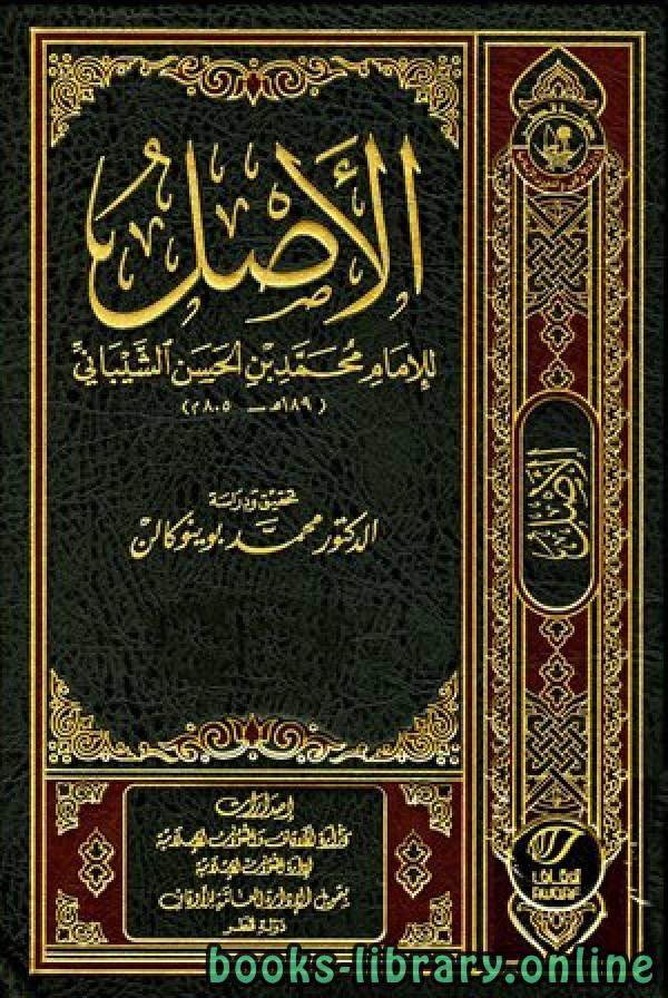 ❞ كتاب الأصل ❝  ⏤ محمد بن الحسن الشيباني أبو عبد الله