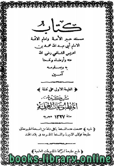 ❞ كتاب مسند الشافعي ❝  ⏤ محمد بن ادريس الشافعي