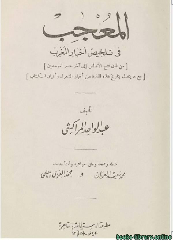 ❞ كتاب المعجب في تلخيص أخبار المغرب ❝  ⏤ عبد الواحد المراكشي