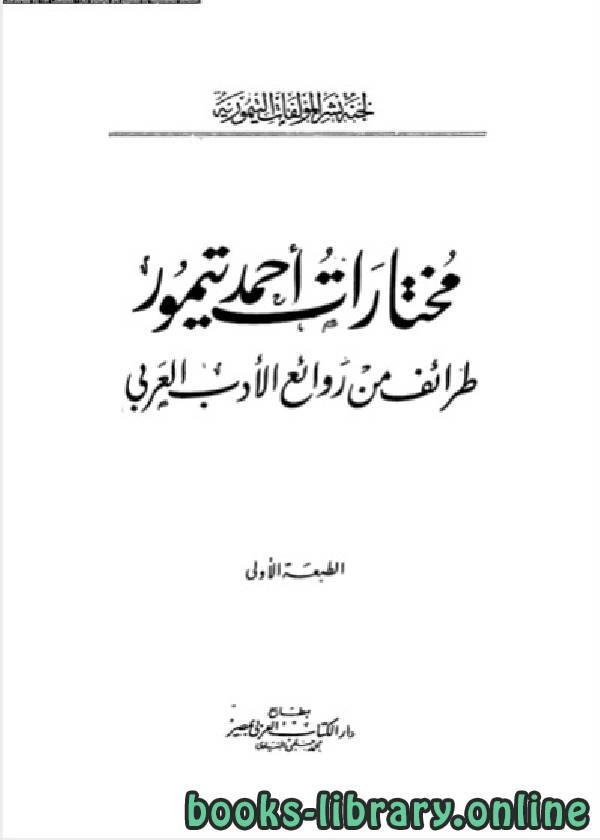 ❞ كتاب مختارات أحمد تيمور - طرائف من روائع الأدب العربي ❝  ⏤ أحمد تيمور