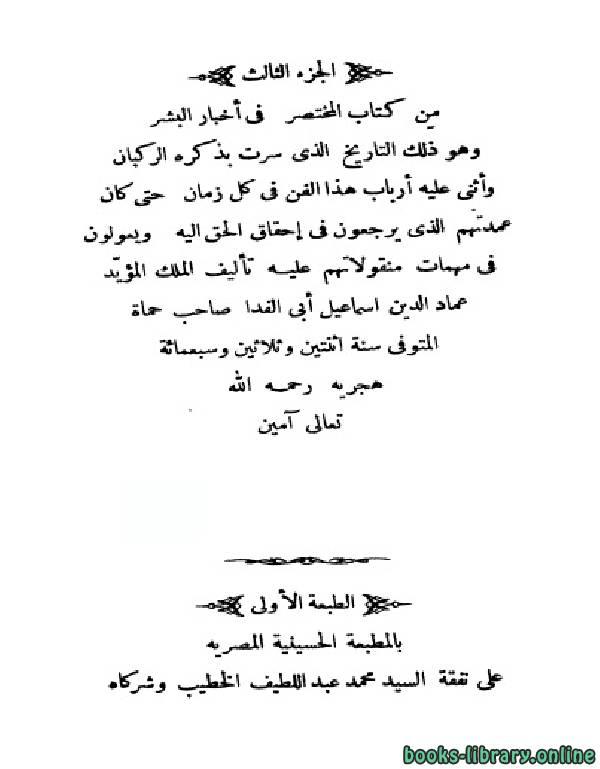 ❞ كتاب المختصر في أخبار البشر الجزء الثالث ❝  ⏤ عماد الدين اسماعيل أبو الفداء