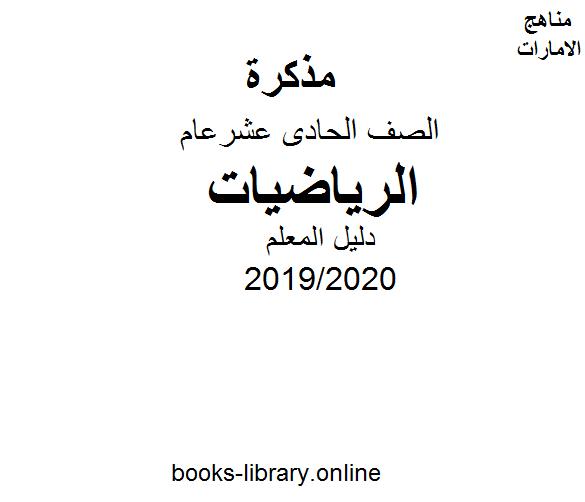 ❞ مذكّرة الصف الحادي عشر العام, رياضيات, دليل المعلم، الفصل الثاني من العام الدراسي 2019/2020 ❝  ⏤ مؤلف غير معروف