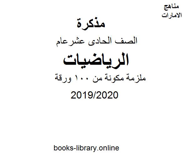❞ مذكّرة 100 ورقة عمل  الفصل الثاني من العام الدراسي 2019/2020 ❝  ⏤ مؤلف غير معروف