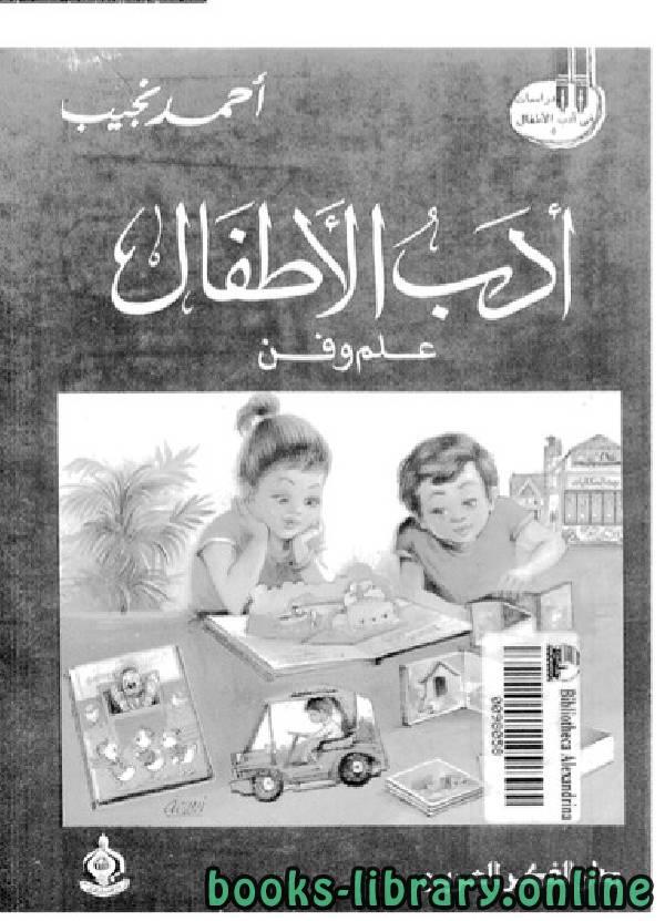 ❞ كتاب ادب الاطفال علم وفن ❝  ⏤ أحمد نجيب
