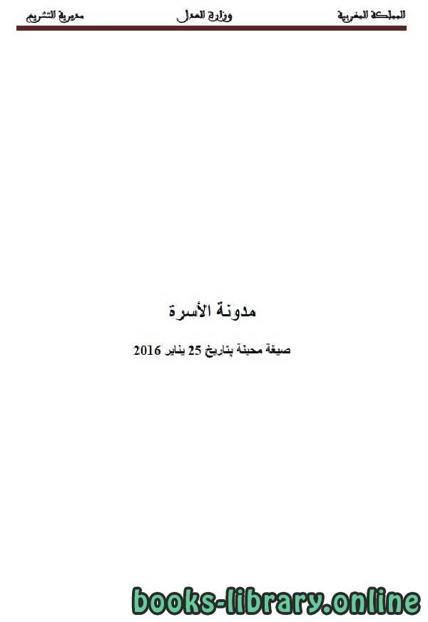❞ كتاب مدونة الأسرة ❝  ⏤ وزارة العدل _ المملكة العربية السعودية