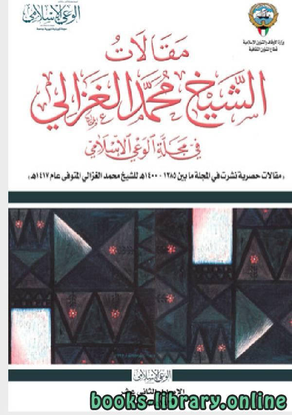 مقالات الشيخ محمد الغزالى فى مجلة الوعى الاسلامى